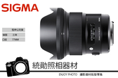 SIGMA 24mm F1.4 DG HSM ART  恆伸公司貨
