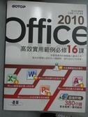 【書寶二手書T4/電腦_WDM】Office 2010高效實用範例必修16課_鄧文淵