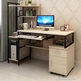 電腦桌臺式家用經濟型書桌書架組合簡約辦公桌臥室學生寫字桌子  【快速出貨】YTL