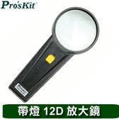 Pro sKit 寶工 8PK-MA006 圓形手持帶燈放大鏡(4X)