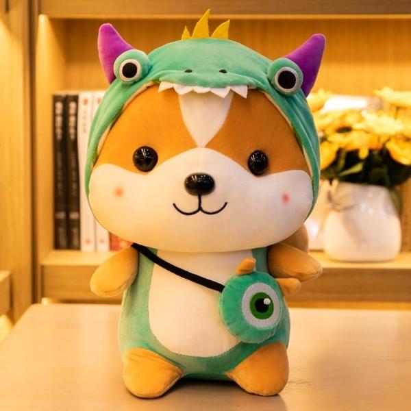 公仔 可愛小松鼠公仔恐龍布娃娃抱枕毛絨玩具生日禮物玩偶兒童超萌女孩【幸福小屋】