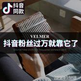 拇指琴卡林巴琴17音五指琴手指鋼琴kalimba琴初學者樂器卡靈巴琴