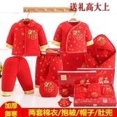 彌月禮盒新生兒禮盒兒童衣服0-3-6個月 兒童冬裝加厚棉質秋冬滿月初生用品