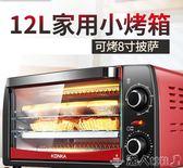 雙層電烤箱家用烘焙機小烤箱迷你全自動小型12升L多功能烤箱 LX 220V