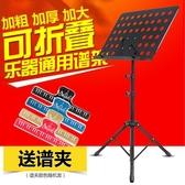 樂譜架便攜式可摺疊可升降專業曲譜架吉他小提琴古箏家用二胡譜臺 NMS名購居家
