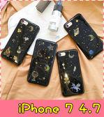 【萌萌噠】iPhone 7  (4.7吋) 創意 神秘星空 宇宙星球保護殼 滴膠 全包矽膠軟殼 手機殼 手機套 外殼