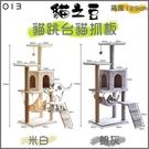 貓之豆[013貓跳台貓抓板,米色/銀灰,高度125cm](免運)
