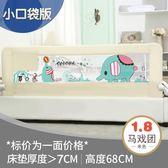 護欄酷豆豆嬰兒兒童床護欄寶寶床邊圍欄2米1.8米大床欄桿防摔擋板通用 mc6883『東京衣社』tw