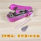家用易操作小型紉機迷你縫紉機便捷式逢韌機手動衣車電縫衣機形刃 麻吉好貨