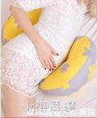 孕婦枕頭護腰側睡枕U型臥枕托腹睡覺神器抱枕懷孕期用品CY『小淇嚴選』