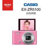 CASIO 卡西歐 ZR5100 自拍神器 美顏相機 相機 照相 分期零利率  保固18個月
