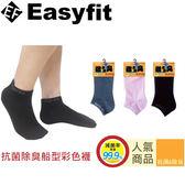 Easyfit 抗菌除臭船型彩色襪(22~26cm)【愛買】