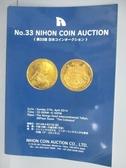 【書寶二手書T9/收藏_PED】No.33 Nihon Coin Auction