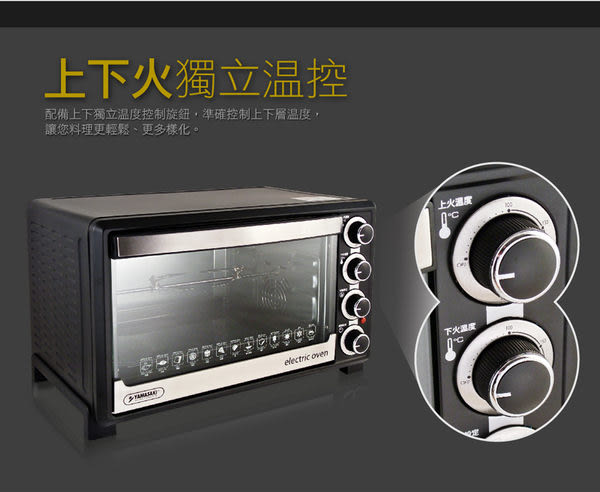 **贈隔熱手套** YAMASAKI 山崎 35L三溫控3D專業級全能電烤箱 SK-3580RHS ◤ 轉叉+3D旋轉輪烤籠~大全配◢
