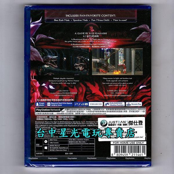 現貨供應【PS4原版片 可刷卡】☆ 血咒之城 暗夜儀式 ☆中文版全新品【台中星光電玩】