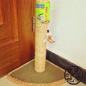 貓抓柱 貓爬架貓柱子貓樹小貓架磨爪貓抓板 貓咪玩具貓用【黑色地帶】