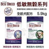 *KING*BEST BREED貝斯比低敏無榖系列犬配方 5.9kg 狗糧