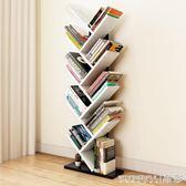 書架 樹形書架簡約現代客廳簡易落地書架置物架個性臥室兒童書架經濟型 igo 晶彩生活