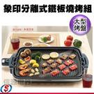 免運【ZOJIRUSHI 象印】分離式鐵板燒烤組《 EA-DNF10 》可刷卡【信源電器】