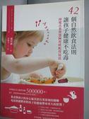 【書寶二手書T1/保健_HBX】42個自然飲食法則,讓孩子健康不吃毒-印度古老智慧.._蓮村誠