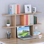 桌上書架 學生收納架辦公桌架 簡易置物架創意小書架寢室書架jy【全館89折最後一天】