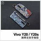 Vivo Y20 Y20s 腕帶手機殼 保護殼 支架手機殼 個性 塗鴉 潮流 附掛繩 防掉 軟殼 保護套