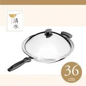 清水鋼鋼好原味炒鍋36CM+湯鍋22cm