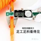 戶外登山高空安全繩子攀登高空逃生繩攀巖繩子裝備用品WL352【科炫3C】