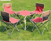 戶外折疊桌椅套裝 野外沙灘椅子組合 自駕游便攜式桌椅五件套·享家生活館YTL