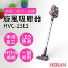 【禾聯HERAN】無線手持旋風吸塵器 HVC-23E1-超下殺