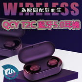 QCY T2C雙耳 藍牙5.0 立體聲 TWS無線串接 耳機 電量提升