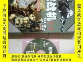 二手書博民逛書店(電腦遊戲光盤)雷霆戰機罕見最新火爆飛行射擊遊戲合集Y6118