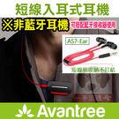 Avantree  短線入耳式耳機 ※非藍牙耳機