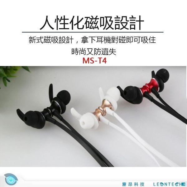 MS-T4 磁吸式運動藍牙耳機 支援TF卡播放 音量調整 待機120h 亞馬遜熱銷品
