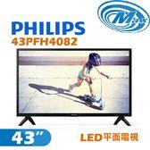 《麥士音響》 Philips飛利浦 43吋 LED電視 43PFH4082