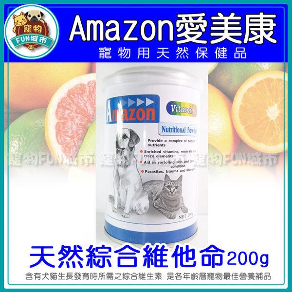 *~寵物FUN城市~*Amazon愛美康 天然綜合維他命200g (犬貓用保健品,補充營養補給)