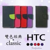 HTC A9 A9S 經典款 TPU 側掀可立皮套 保護殼 手機支架
