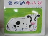 【書寶二手書T3/少年童書_KC7】貪吃的牛小花_石井桃子