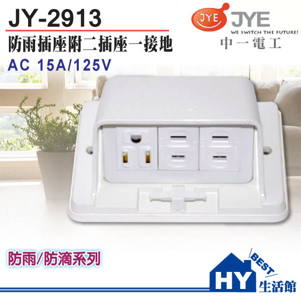 《HY生活館》中一電工 JONYEI 防雨插座 JY-2913 三孔/2插座1接地 防雨蓋板 開關插座面板