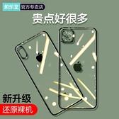 蘋果11手機殼iPhone11Pro Max透明x硅膠xr/7/8/plus/6/6s防摔iphon 「雙10特惠」