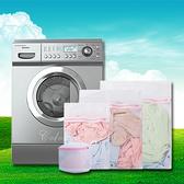 洗衣網 小 粗網 細網 護洗袋 包邊加厚 分裝袋 分隔袋 內衣褲 衣物 洗衣袋 生活家精品【Z032】