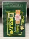 新紅薑黃先生 利休園加強版30顆入 錠狀食品 效期2022.04【淨妍美肌】