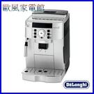 【歐風家電館】DELONGHI 迪朗奇 風雅型 全自動咖啡機 ECAM22.110.SB (免費安裝教學)