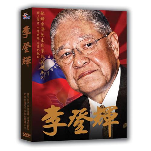 降價促銷★公視歷史紀錄片-李登輝DVD