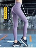 健身褲無痕瑜伽健身褲高腰彈力形體舞蹈裝飾舒適運動服春女長褲【全館免運】