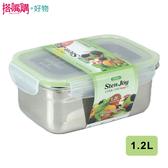 [韓國原裝進口] 方形不鏽鋼保鮮盒- 1200ml【搭嘴購】