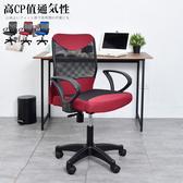 現貨 電腦椅 辦公椅 書桌椅 凱堡 凱特透氣網背電腦椅(3色) 台灣製 一年保固【A07002】