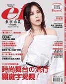 EF東京衣芙 9月號/2021 第214期