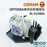 【APOG投影機燈組】適用於《OPTOMA EX774》★原裝Philips裸燈★