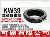 KONICA AR 鏡頭轉 SAMSUNG NX 機身 鏡頭轉接環 KW39 周年慶特價 可傑
